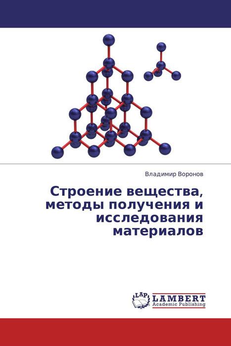 Строение вещества, методы получения и исследования материалов эпр 80160 инстар