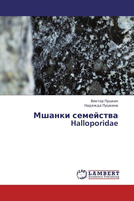 Мшанки семейства Halloporidae указатель статей помещенных в журнале русское богатство с 1893 по 1911 год