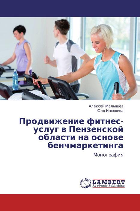 Продвижение фитнес-услуг в Пензенской области на основе бенчмаркетинга