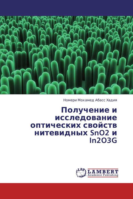 Получение и исследование оптических свойств нитевидных SnO2 и In2O3G sno katt w14101198223