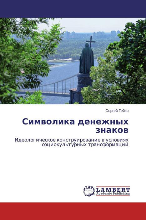 Символика денежных знаков книги эксмо украина которой не было мифология украинской идеологии