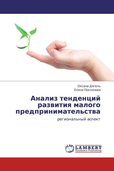 Анализ тенденций развития малого предпринимательства