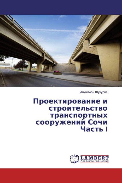 Проектирование и строительство транспортных сооружений Сочи Часть I