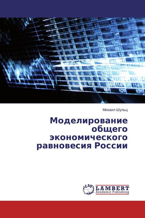Моделирование общего экономического равновесия России