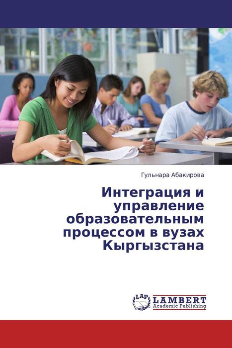 Интеграция и управление образовательным процессом в вузах Кыргызстана