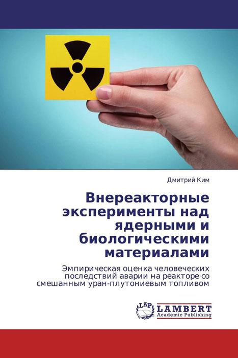 Внереакторные эксперименты над ядерными и биологическими материалами работоспособность корпусов реакторов для подземных аэс