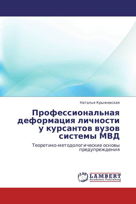Профессиональная деформация личности у курсантов вузов системы МВД мвд 1200