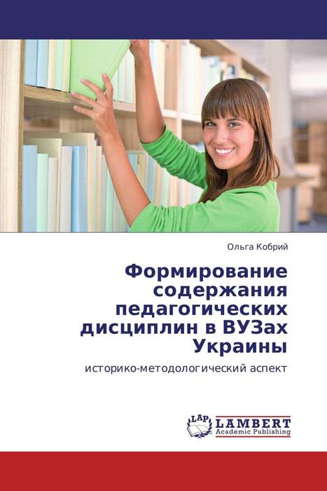 Формирование содержания педагогических дисциплин в ВУЗах Украины тарас кушнир институциональные инвесторы методологический анализ