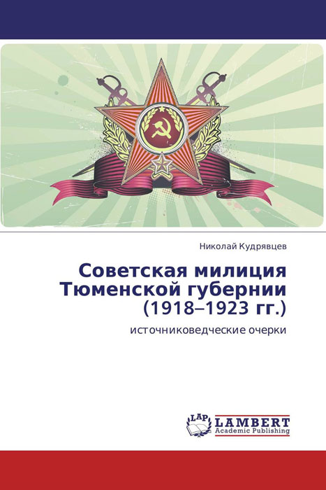 Советская милиция Тюменской губернии (1918–1923 гг.) организация и деятельность тюменской милиции 1918 1923 гг