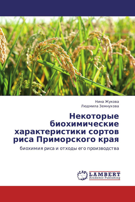 Некоторые биохимические характеристики сортов риса Приморского края