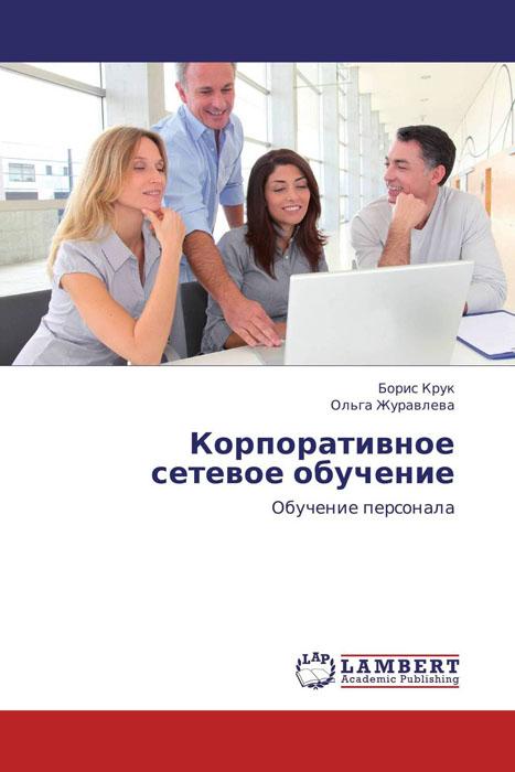 Корпоративное сетевое обучение