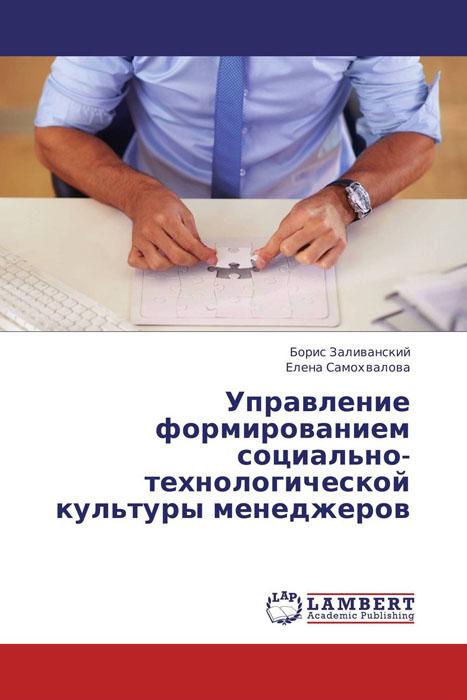 Управление формированием социально-технологической культуры менеджеров