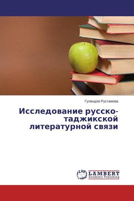 Исследование русско-таджикской литературной связи е в шипицова о ю ефимов иллюстрированная летопись жизни а с пушкина михайловское
