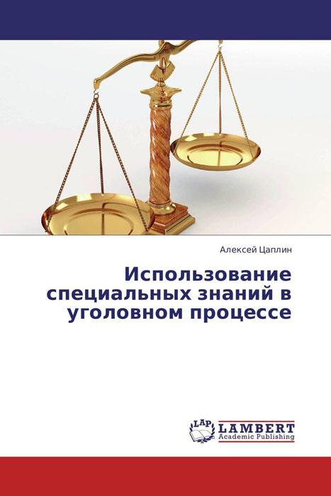 Использование специальных знаний в уголовном процессе