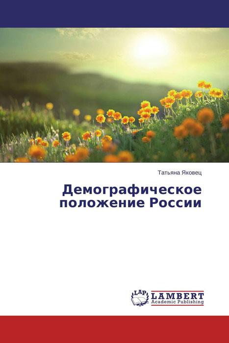 Демографическое положение России пеностекло из гомеля в россии