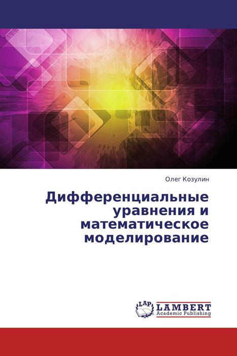 Дифференциальные уравнения и математическое моделирование алгоритмы теория и практическое применение