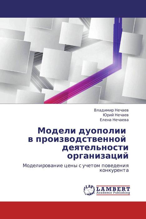 Модели дуополии   в производственной   деятельности организаций зенден новочеркасск каталог товаров цены