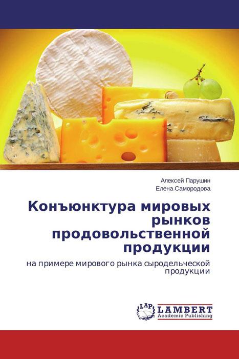 Конъюнктура мировых рынков продовольственной продукции
