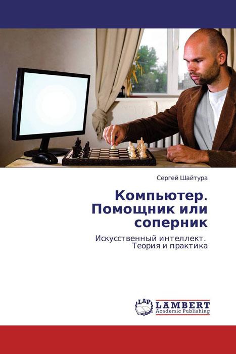 Компьютер.  Помощник или соперник л о анисифорова информационные системы кадрового менеджмента