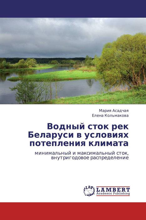 Водный сток рек Беларуси в условиях потепления климата кашарель сток