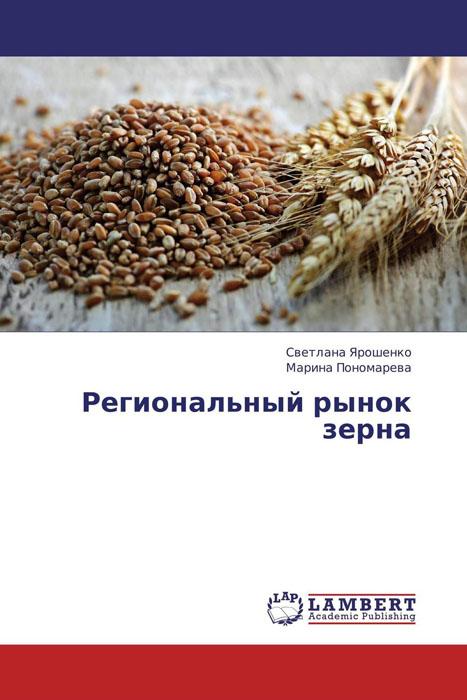 Региональный рынок зерна ancestry в ростовской области