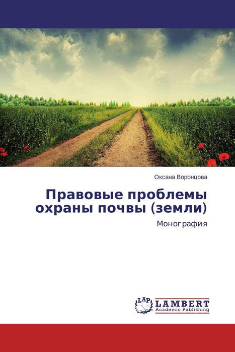 Правовые проблемы охраны почвы (земли)