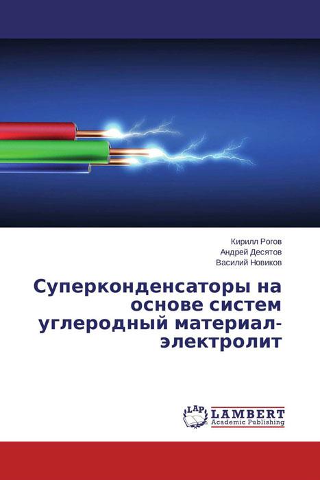 Суперконденсаторы на основе систем углеродный материал-электролит