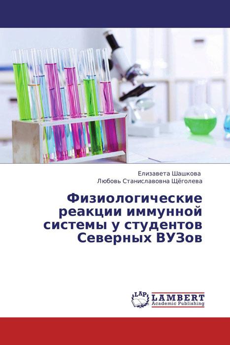 Физиологические реакции иммунной системы у студентов Северных ВУЗов