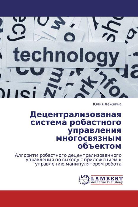 Децентрализованая система робастного  управления многосвязным объектом андрей черкасов децентрализованное наблюдение