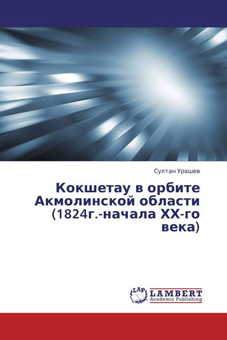 Кокшетау в орбите Акмолинской области (1824г.-начала ХХ-го века) бутыли 20 литров в кокшетау