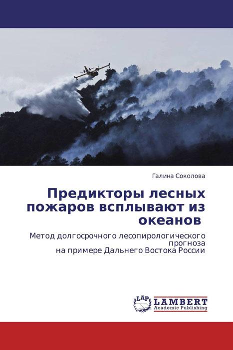 Предикторы лесных пожаров всплывают из океанов вячеслав портола развитие обнаружение и локация эндогенных пожаров