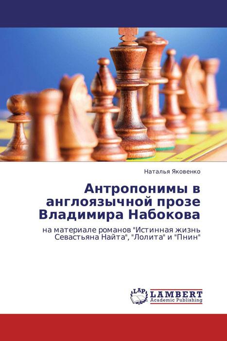 Антропонимы в англоязычной прозе Владимира Набокова