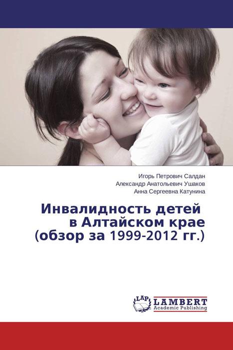 Инвалидность детей   в Алтайском крае  (обзор за 1999-2012 гг.) куплю шпалы деревянные б у в алтайском крае