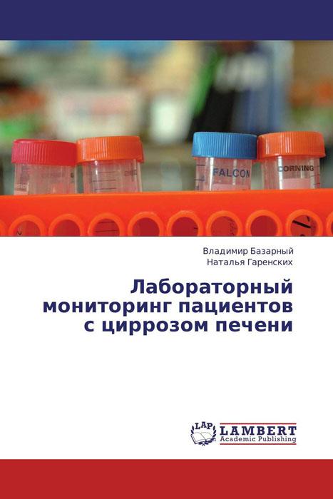 Лабораторный мониторинг пациентов с циррозом печени