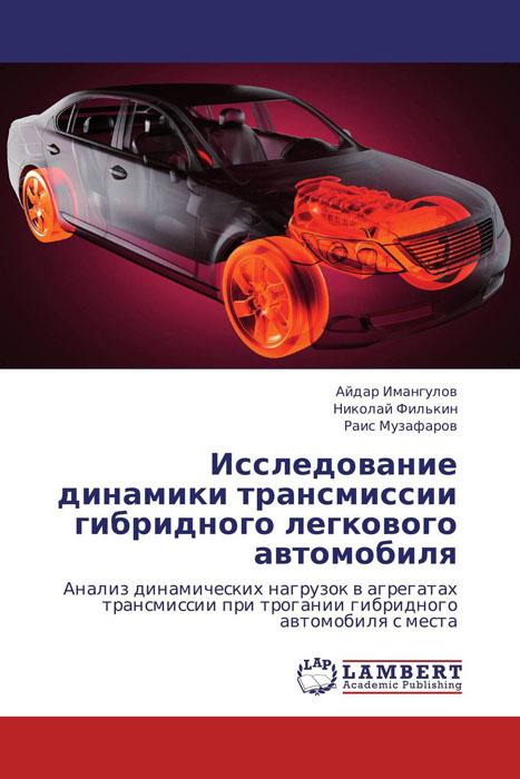 Исследование динамики трансмиссии гибридного легкового автомобиля