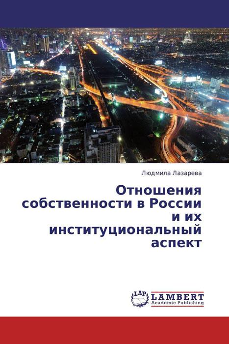Отношения собственности в России и их институциональный аспект как продать земельный участок не в собственности