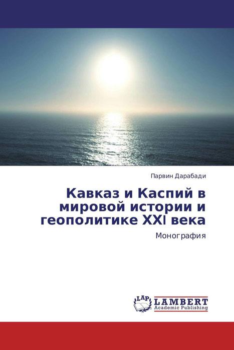 Кавказ и Каспий в мировой истории и геополитике ХХI века литогенез и нефтегазогенерация в каспийском регионе