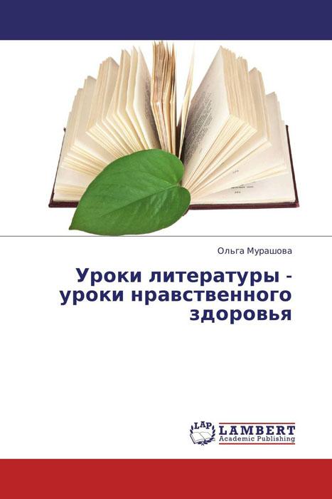 Уроки литературы - уроки нравственного здоровья уроки женского здоровья dvd