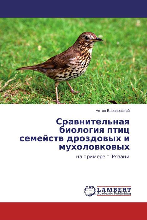 Сравнительная биология птиц семейств дроздовых и мухоловковых