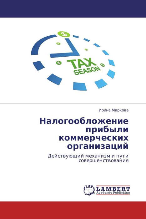 Налогообложение прибыли коммерческих организаций виктор халезов увеличение прибыли магазина