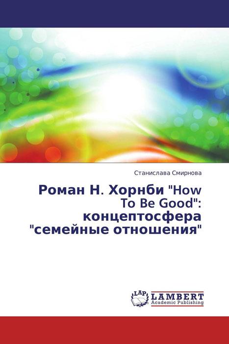 Роман Н. Хорнби How To Be Good: концептосфера семейные отношения how to be a good lover