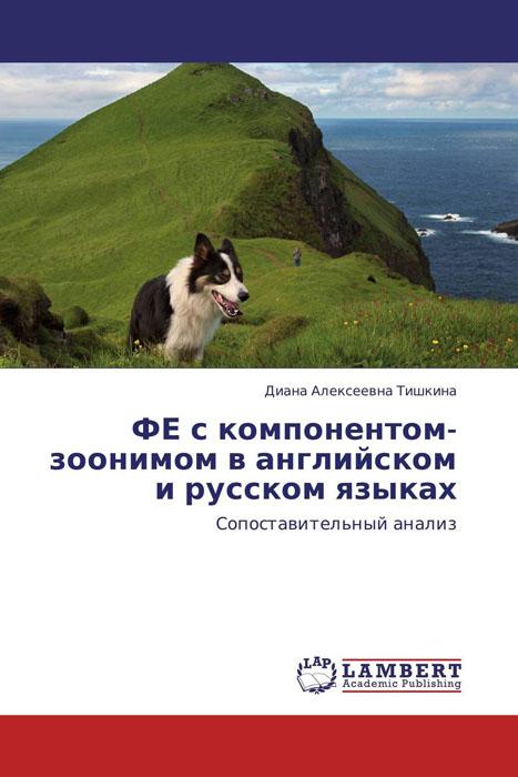 ФЕ с компонентом-зоонимом в английском и русском языках двигатель 1мз фе в красноярске