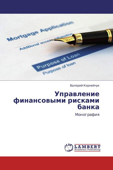 Управление финансовыми рисками банка сигел д фьючерсные рынки портфельные стратегии управление рисками и арбитраж