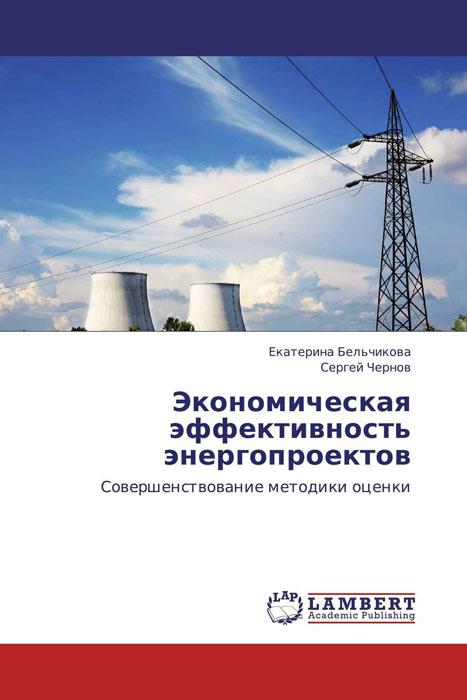 Экономическая эффективность энергопроектов препараты энергетики без рецепта