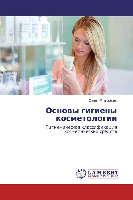 Основы гигиены косметологии оборудование для косметологии в москве