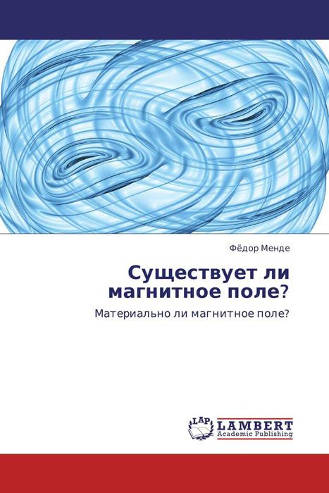 Существует ли магнитное поле? поле монополия