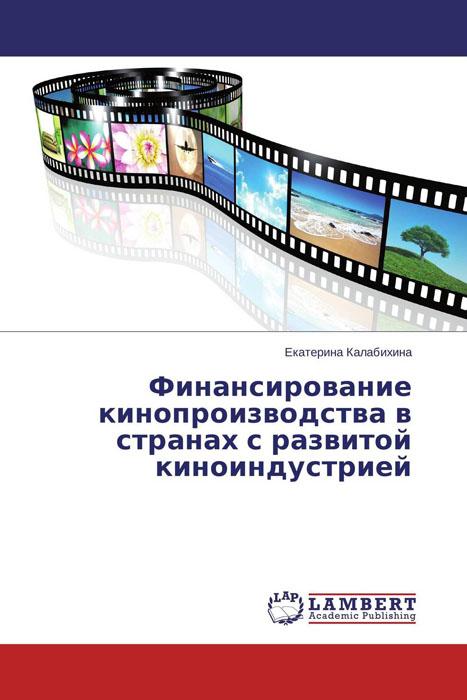 Финансирование кинопроизводства в странах с развитой киноиндустрией билет в кино
