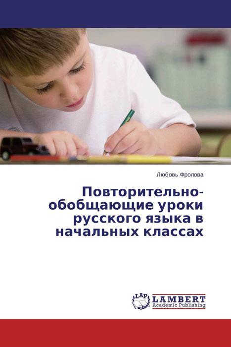 Повторительно-обобщающие уроки русского языка в начальных классах здравствуйте имя существительное т рик