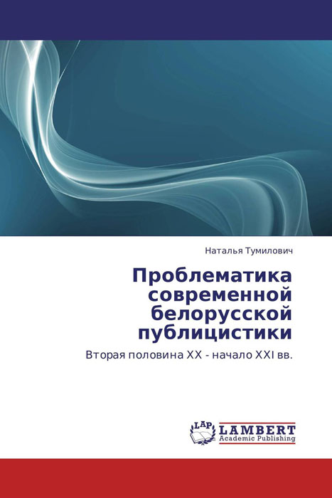 Проблематика современной белорусской публицистики полуось права я на фольцваген т4 купить в беларуси