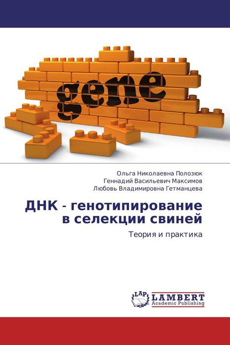 ДНК - генотипирование  в селекции свиней